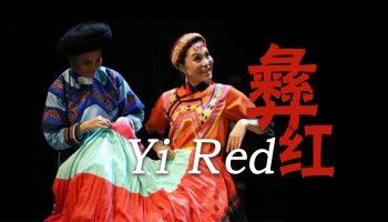 歌剧——《彝红》