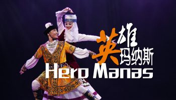 舞剧——《英雄玛纳斯》