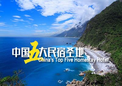 中国五大民宿圣地
