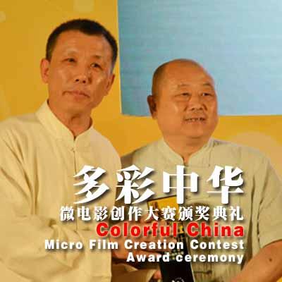 """""""多彩中华""""微电影创作大赛17日举行颁奖典礼"""