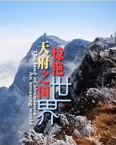四川8分钟宣传片:天府之国 惊艳世界