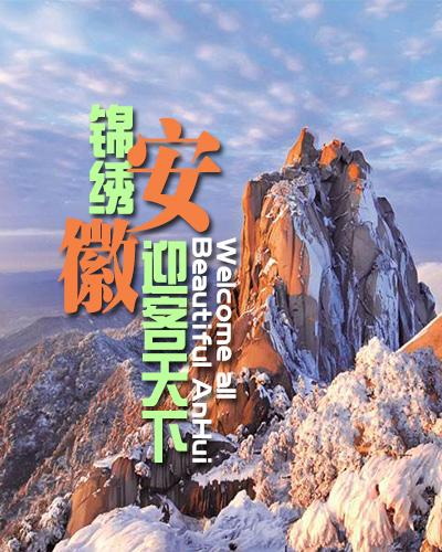 锦绣安徽 迎客天下 | 安徽旅游形象宣传片