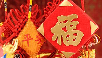 春节的由来与传说