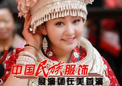 """""""多彩中华""""中国民族服饰展演团在美首演"""
