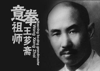 意拳祖师-王芗斋先生传奇一生与功法精义