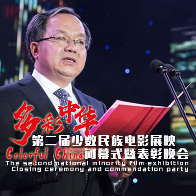 少数民族电影展映今将在重庆黔江闭幕