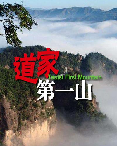 崆峒山,道家第一山