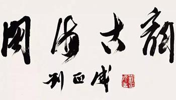 """百年思南 定制人文艺术""""奇境"""""""