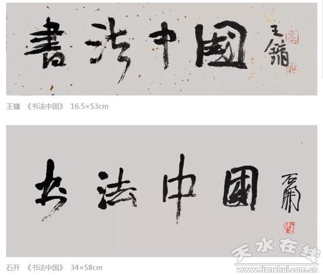 """""""书法中国""""名家书法展在天水市经典画廊开幕"""