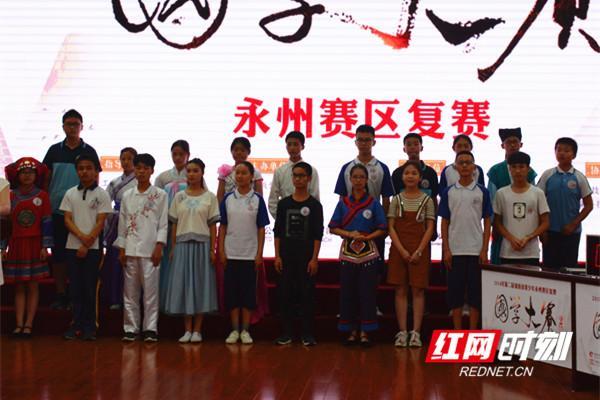 2018年第二届湖南省青少年国学大赛举行复赛