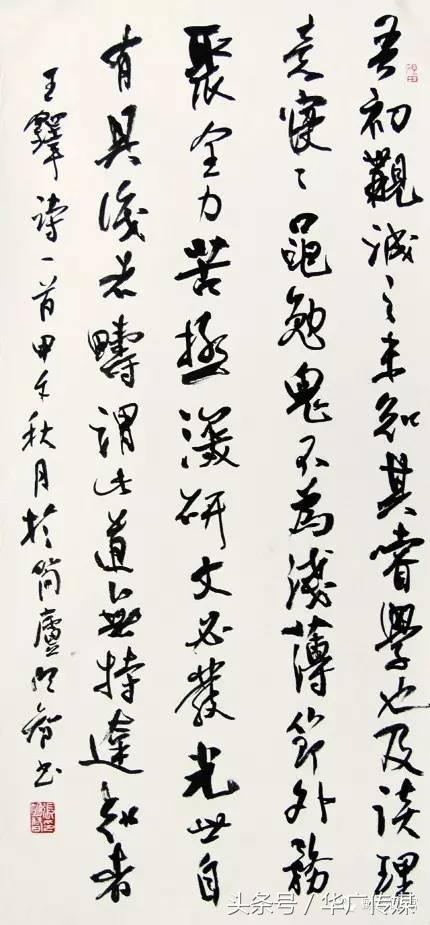 山西著名书法家张明智先生作品在线展览