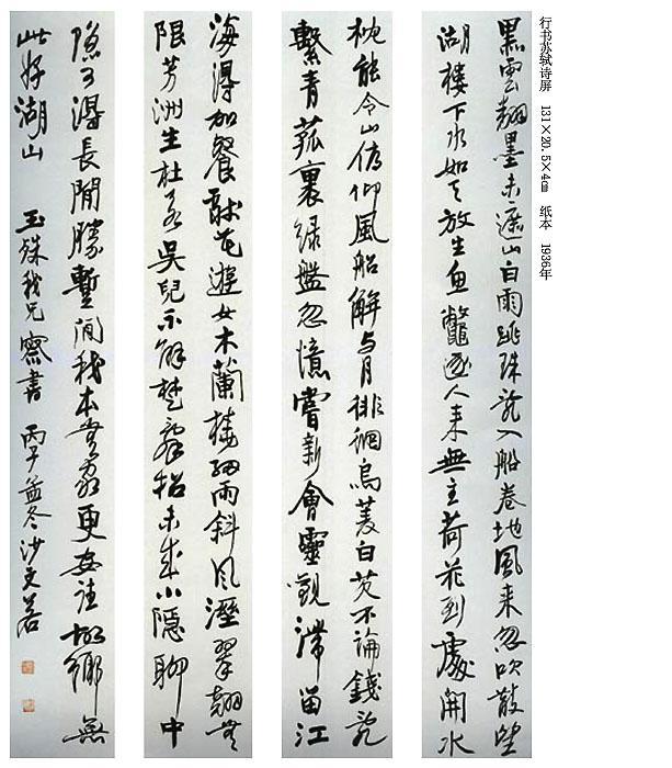 中国当代书坛巨擎 - 沙孟海