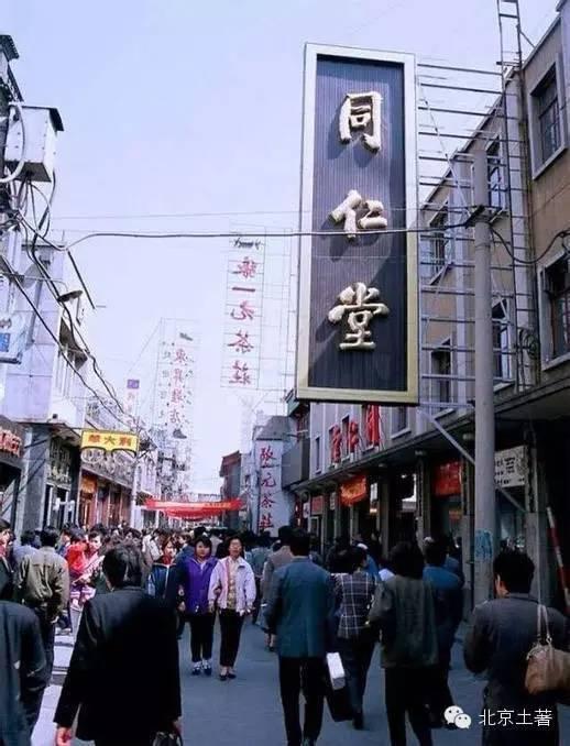 90年代的中国