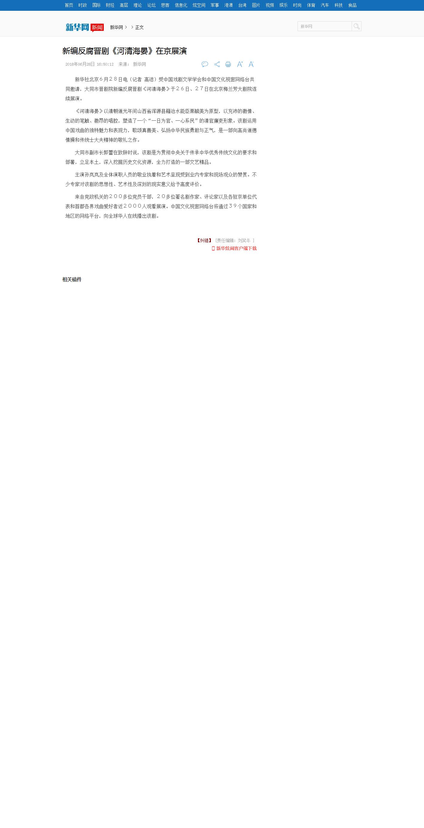 """新华网报道:""""立足本土,深挖历史文化资源的文艺精品"""""""