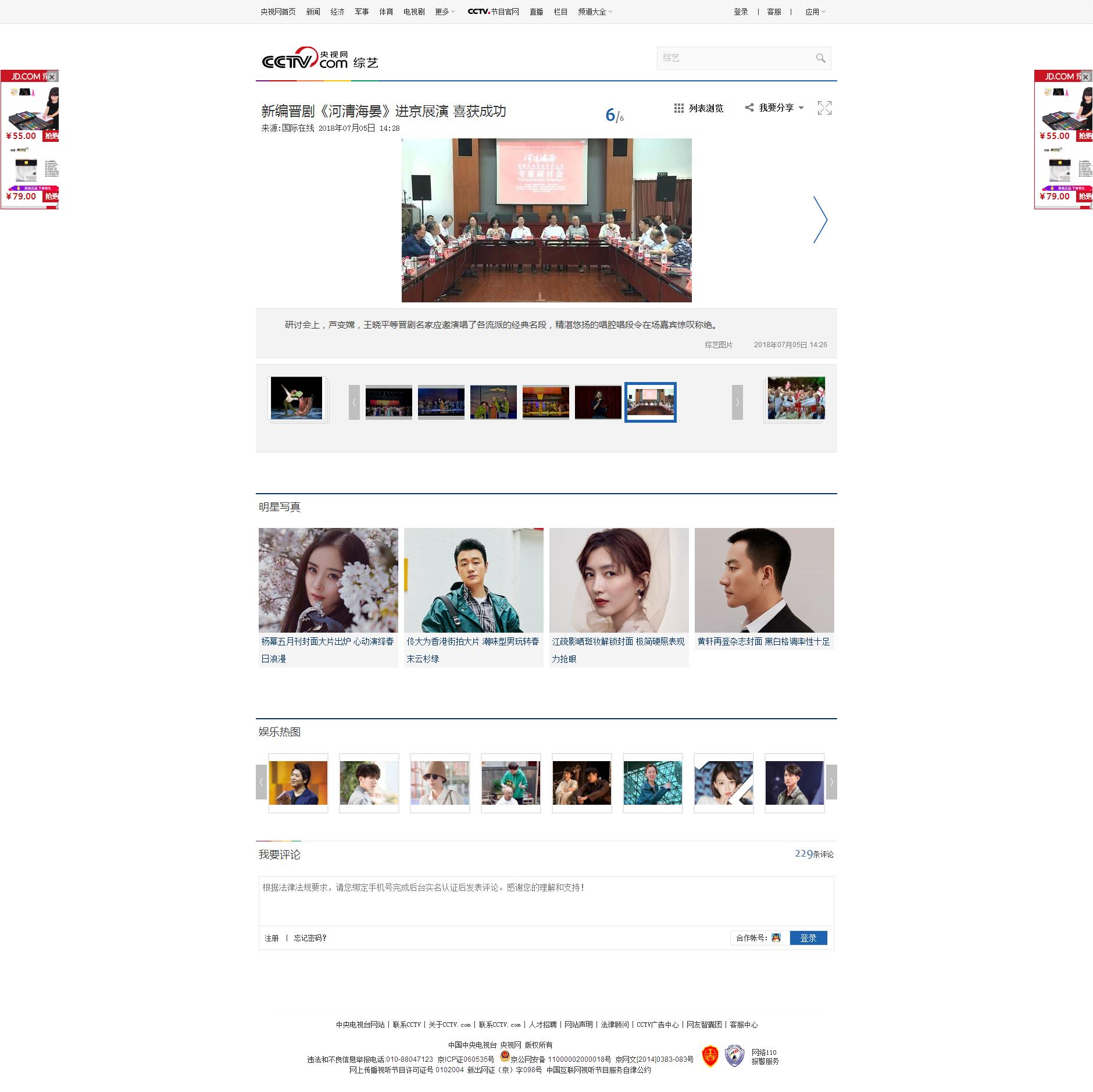 央视网:新编反腐晋剧《河清海晏》精彩纷呈,喜获圆满