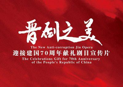 《晋剧之美》大同市晋剧院迎接建国七十周年晋京展演剧目宣传片