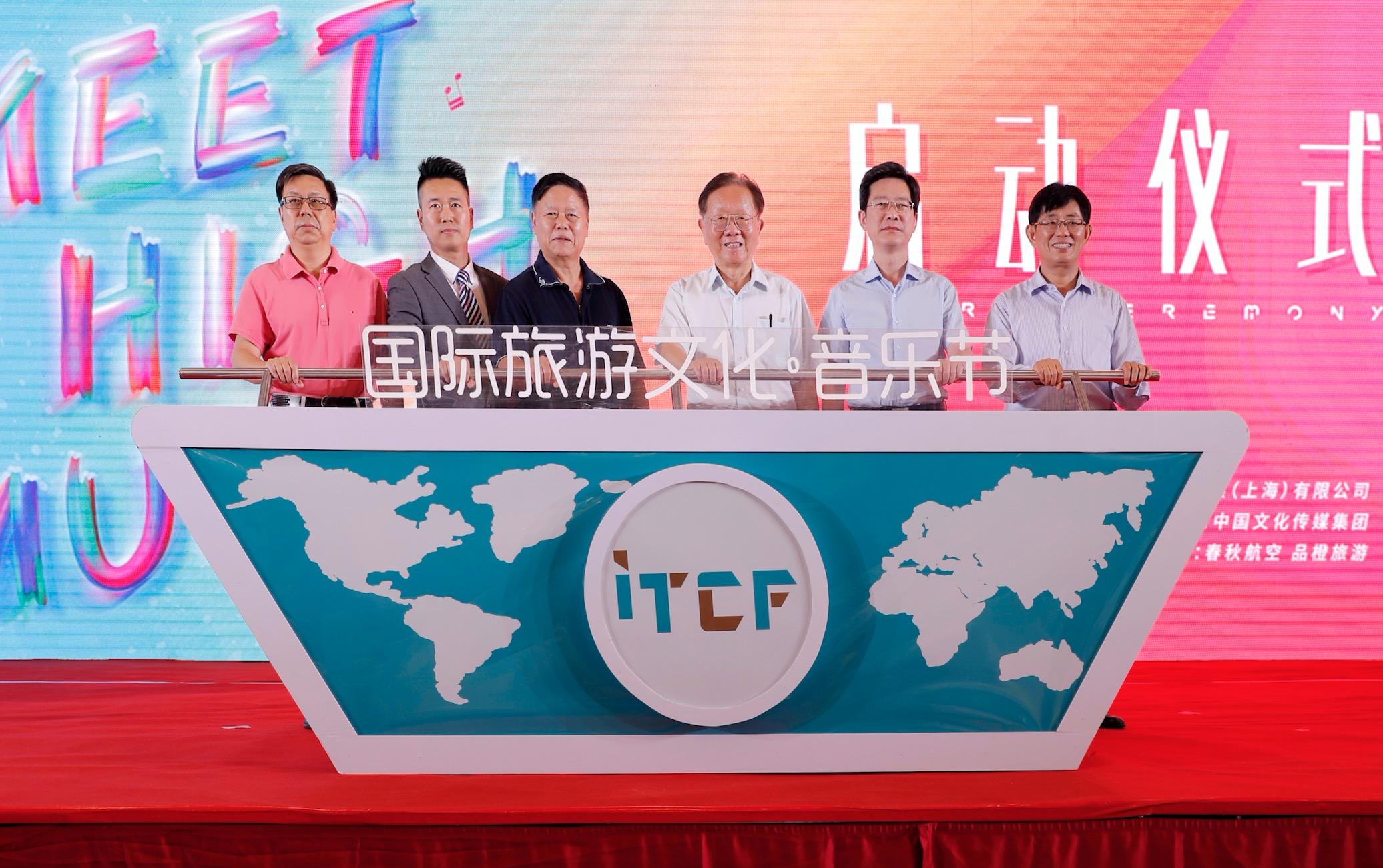 """""""2018国际旅游文化·音乐节""""新闻发布会在沪成功举行"""