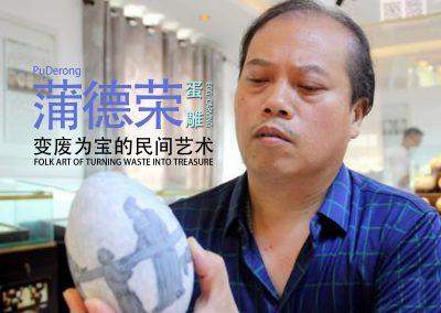 蛋雕 变废为宝的民间艺术