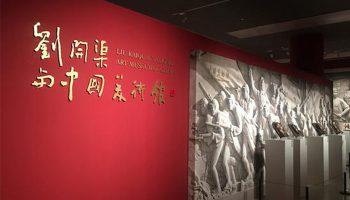 """在中国美术馆看刘开渠如何为中国现代雕塑""""开渠"""""""
