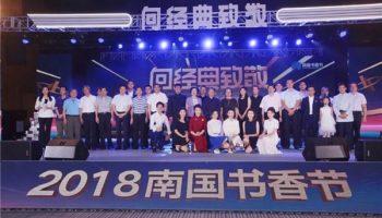 """""""中国阅读四十年""""致敬盛典举办"""