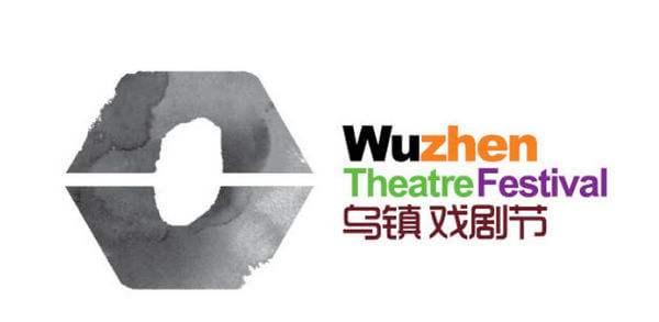 乌镇戏剧节将于10月18日至28日在浙江乌镇举办