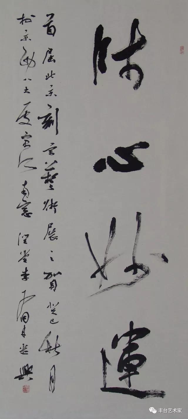 """""""美丽丰台""""书法作品赏析"""