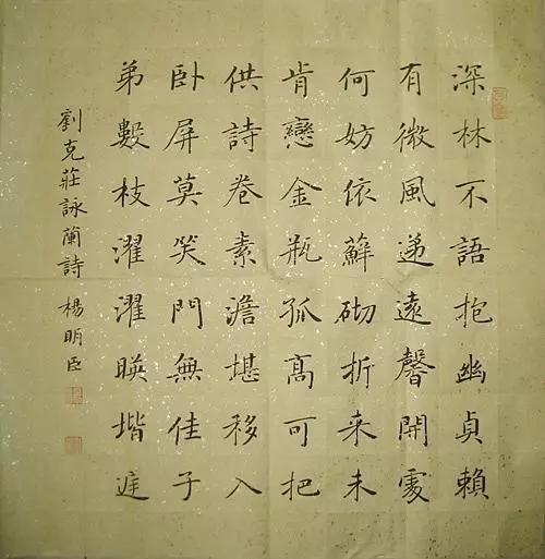 当代楷书名家杨明臣