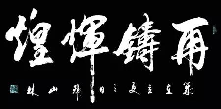 宝剑凭磨砺,翰墨寄山林 ——记书法家韩山林
