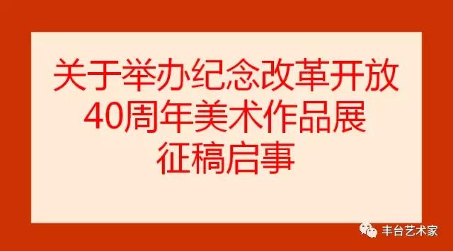 关于举办纪念改革开放40周年美术作品展征稿启事