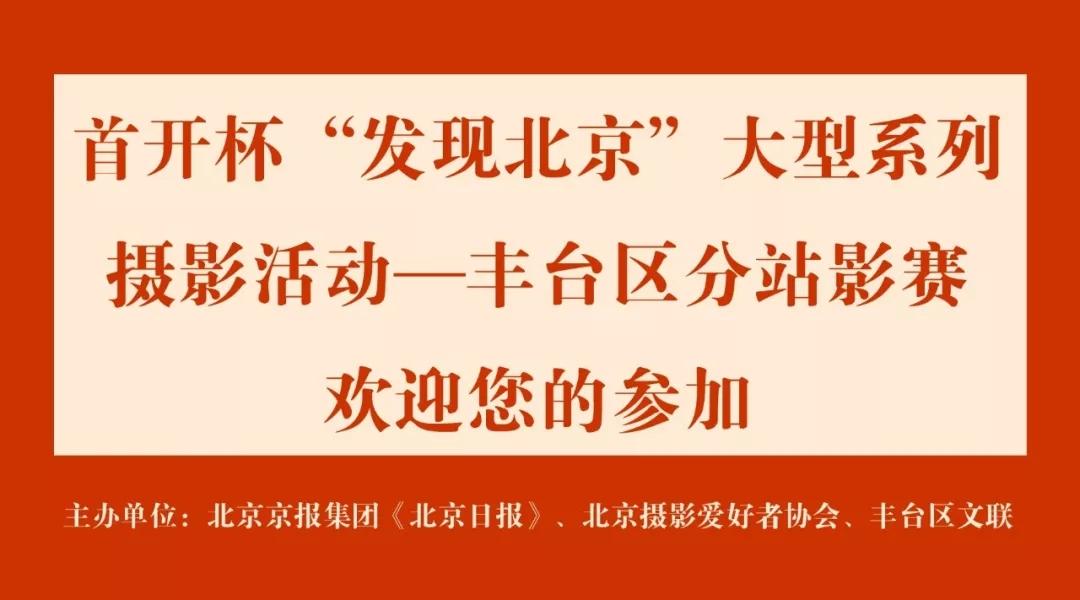 """首开杯""""发现北京""""大型系列摄影活动——丰台区分站影赛"""