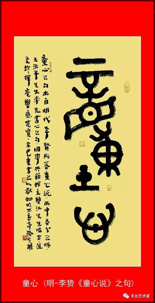 金文书法大家路世明写字结缘的传奇人生