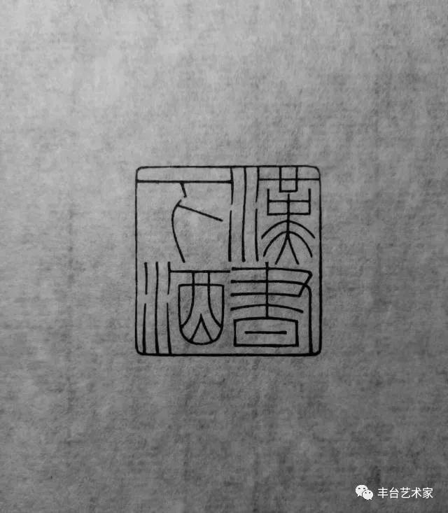 丰台区书法家协会理事杨小村