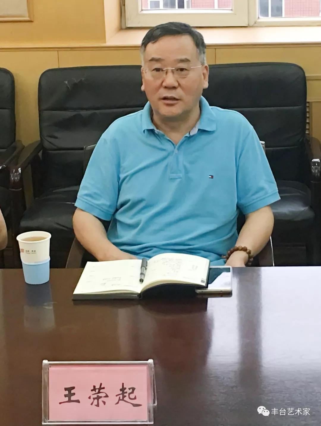 """丰台区文联召开""""纪念改革开放40周年""""综艺演出策划会"""