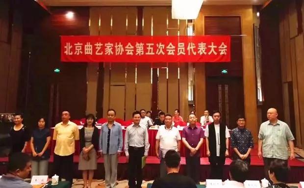 北京曲艺家协会第五届会员代表大会圆满落幕