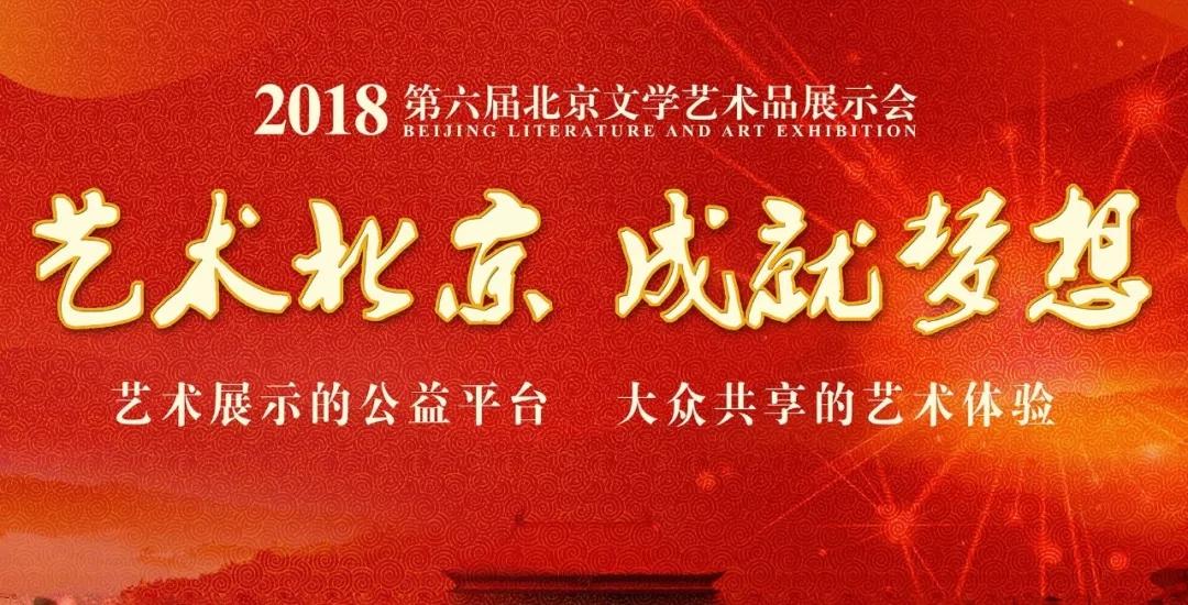 第六届北京文学艺术品展示会将举办