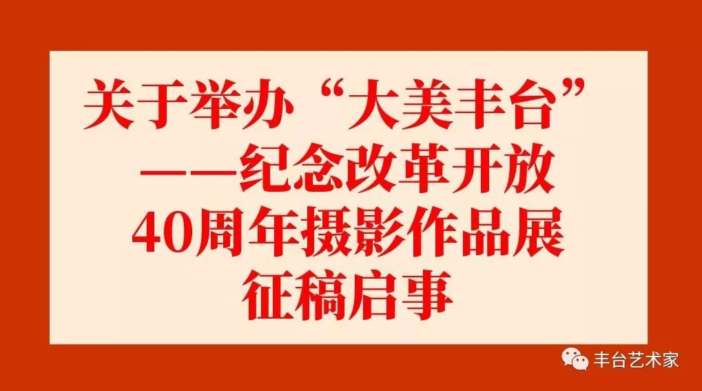 """关于举办""""大美丰台""""——纪念改革开放40周年摄影作品展征稿启事"""