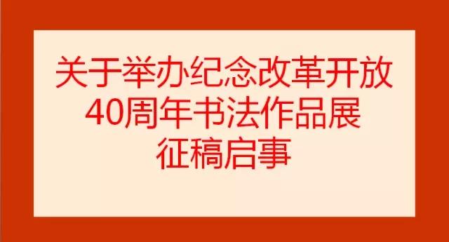 关于举办纪念改革开放40周年书法作品展征稿启事