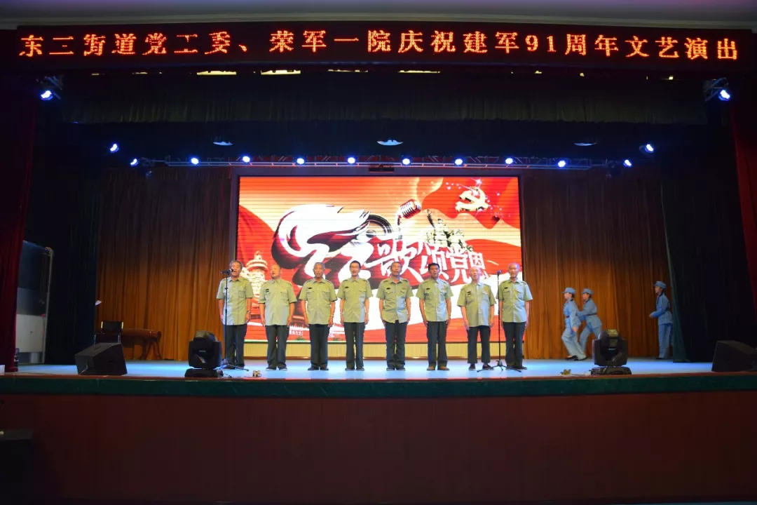 东三街道举办庆祝建军91周年文艺演出
