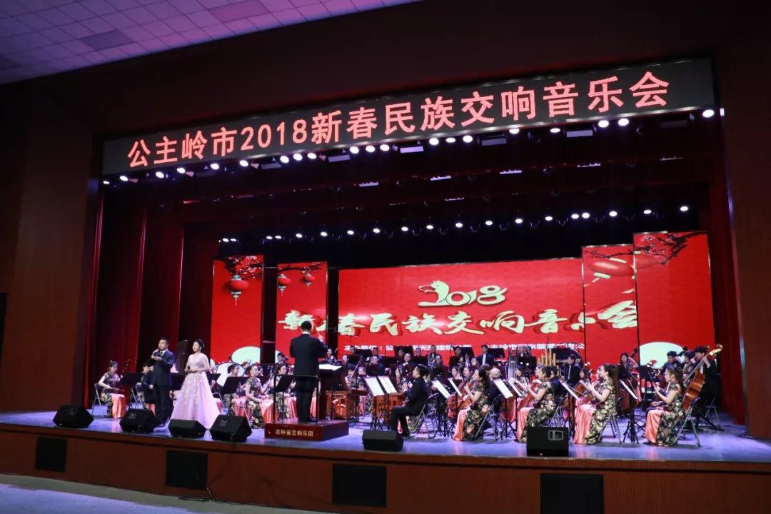 公主岭市举行民族交响音乐会 呈上视听盛宴 奏响新春乐章