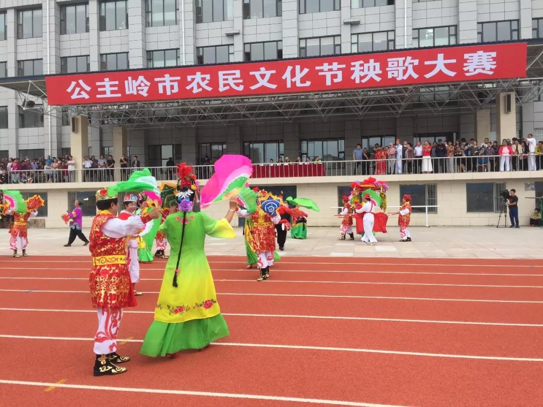 公主岭市农民文化节秧歌大赛盛装启幕