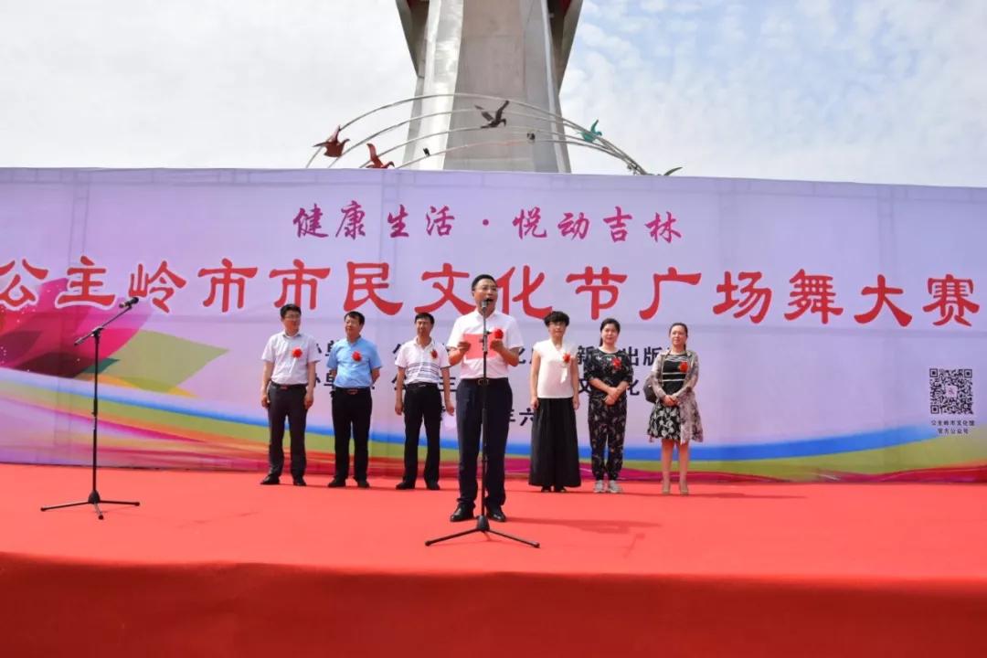 公主岭市市民文化节广场舞大赛落幕