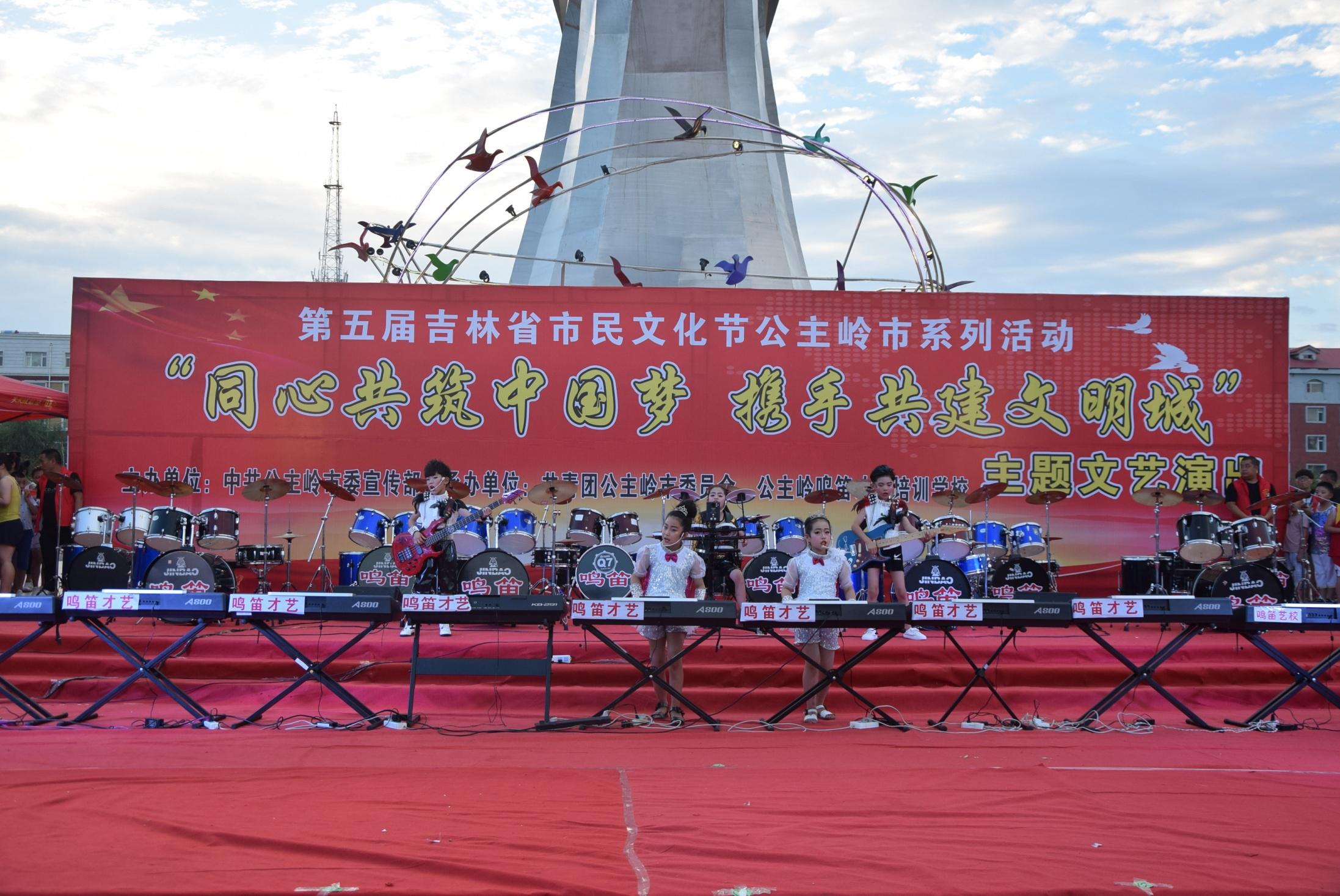 庆祝改革开放40周年 第五届吉林省市民文化节活动精彩上演