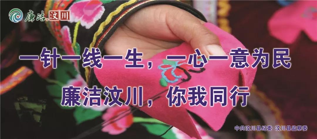 """汶川县委书记发话:""""在这件事上,我们不留任何情面""""!"""