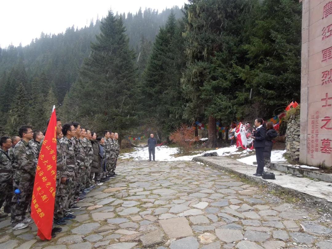 汶川党校承接乐山干部培训,重走当年红军长征路