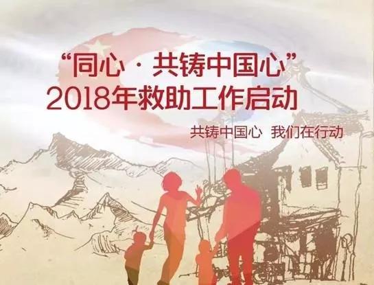 """公益活动│""""同心·共铸中国心""""救助阿坝5名先心病患者赴京免费治疗!"""