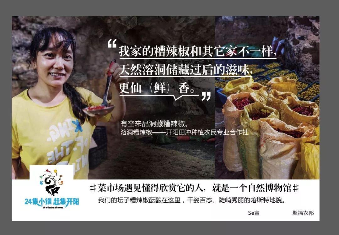 """开阳县打造""""24节气·赶集开阳"""",促推农文旅深度融合发展"""