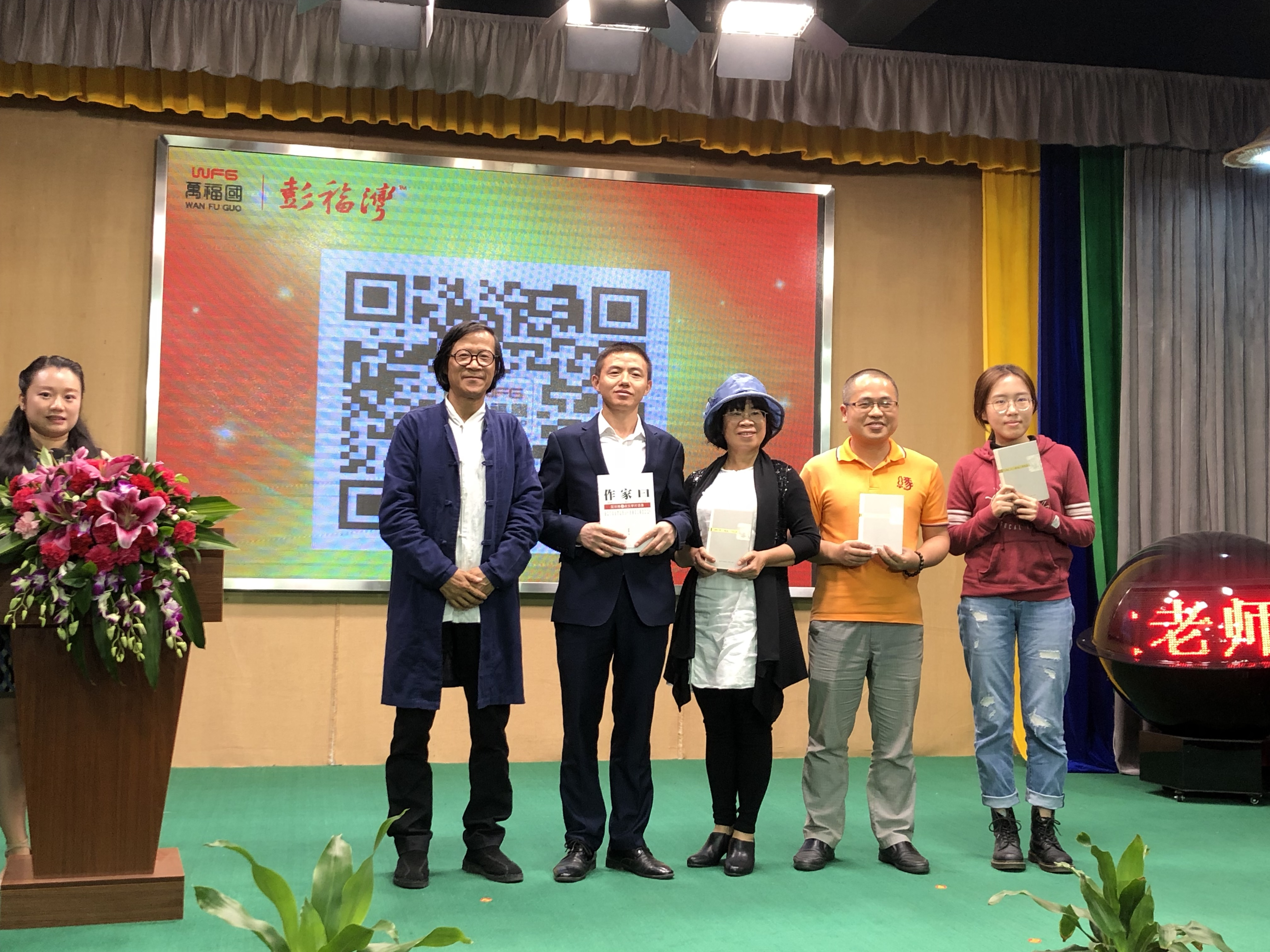 著名文化学者胡野秋做客深圳彭福湾文化大讲堂