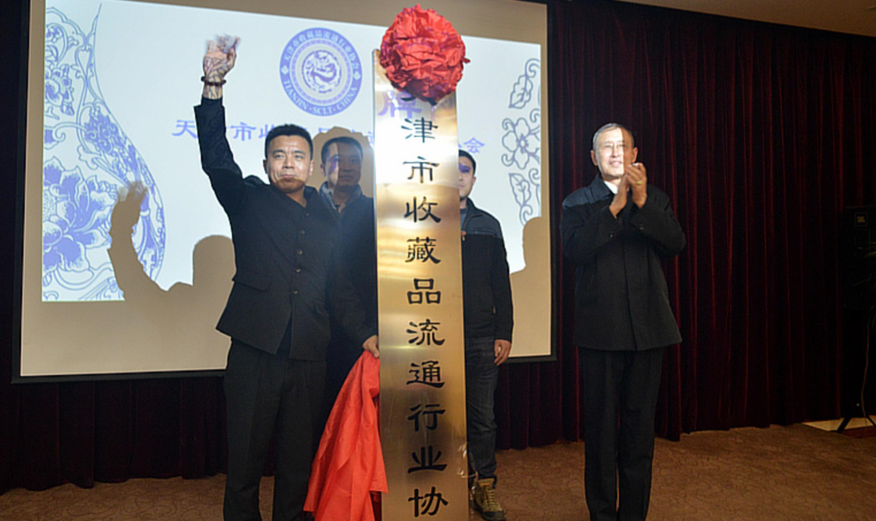 天津市艺术鉴赏与收藏论坛暨天津市收藏品流通行业协会成立大会举行