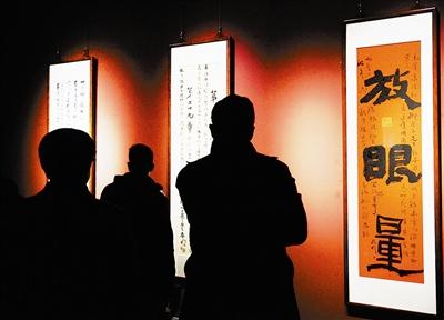 孙伯翔书画艺术展在中央党校展出
