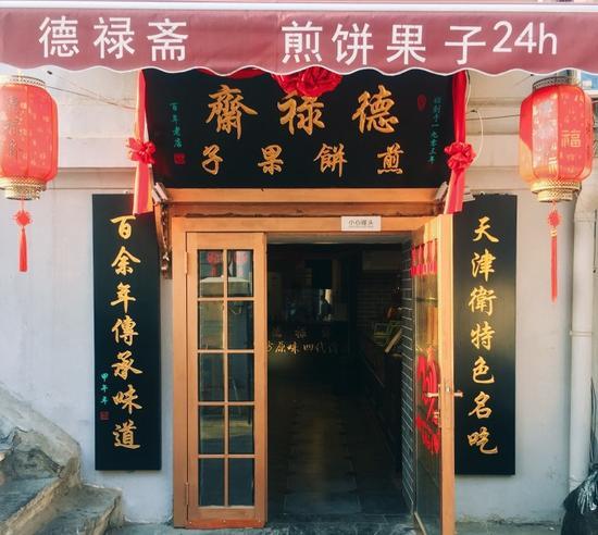 """天津有了""""第四绝"""" """"煎饼果子""""入选市级非物质文化遗产名录"""